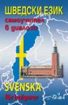 Шведски език (ISBN: 9789548805827)