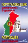 Португалски език (ISBN: 9789548805513)