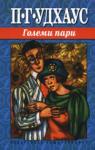 Големи пари (ISBN: 9789543660209)