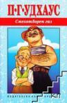 Смехотворен газ (ISBN: 9789543660087)