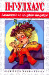 Богатите не целуват по-добре (ISBN: 9789548516679)