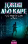 Най-търсеният човек (ISBN: 9789545297908)