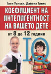 Коефициент на интелигентност на вашето дете от 8 до 12 години (ISBN: 9789548407441)
