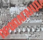 Пропаганда (ISBN: 9789545973246)