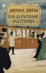 Как да пътуваме зад граница (ISBN: 9789545973093)