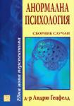 Анормална психология. Сборник случаи (ISBN: 9789543217946)