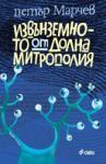 Извънземното от Долна Митрополия (ISBN: 9789542808657)