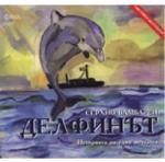 Делфинът (ISBN: 9789545973079)