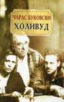 Холивуд (ISBN: 9789545972645)