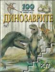 Динозаврите (ISBN: 9789546256584)
