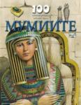 Мумиите (ISBN: 9789546256607)