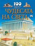 Чудесата на света (ISBN: 9789546256591)