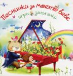 Песнички за моето бебе. Игри и залъгалки (ISBN: 9789548261722)