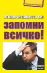 Отключи паметта си: запомни всичко! (ISBN: 9789548898201)
