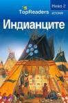 Индианците (ISBN: 9789546562074)