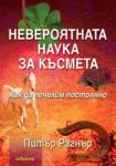 Невероятната наука за късмета (ISBN: 9789547831322)