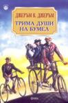 Трима души на бумел (ISBN: 9789545972393)