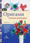 Оригами енциклопедия (ISBN: 9789548432023)