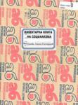 Инвентарна книга на социализма (ISBN: 9789547334861)