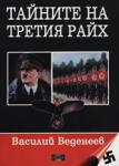 Тайните на Третия райх (ISBN: 9789549994537)