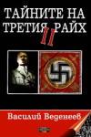 Тайните на Третия райх II (ISBN: 9789549994773)