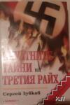 Окултните тайни на Третия райх (ISBN: 9789547012363)