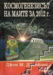 Космогенезисът на Маите за 2012г (ISBN: 9789549994858)