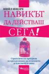 Навикът да действаш Сега! (ISBN: 9789549238679)