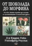 От шоколада до морфина (ISBN: 9789549994551)