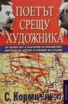 Поетът срещу художника (ISBN: 9789548477871)