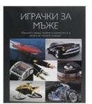 Играчки за мъже (ISBN: 9789549817508)