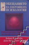 Обещанието на енергийната психология (ISBN: 9789549994797)