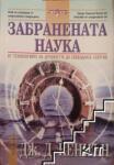 Забранената наука (ISBN: 9789548477802)