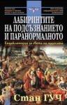 Лабиринтите на подсъзнанието и паранормалното (ISBN: 9789548477949)