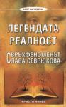 Легендата реалност: Свръхфеноменът Слава Севрюкова (ISBN: 9789544111663)