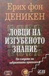 Ловци на изгубеното знание (ISBN: 9789549994902)