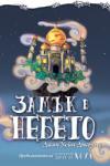 Замък в небето (ISBN: 9789542908029)