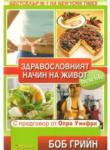 Здравословният начин на живот (ISBN: 9789547830981)