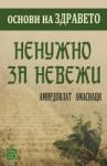 Ненужно за невежи (ISBN: 9789543218028)
