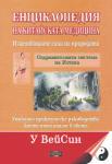 Енциклопедия на китайската медицина (ISBN: 9789542902034)