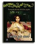 Само за теб+ CD (ISBN: 9789549420999)