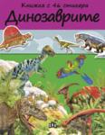 Динозаврите (ISBN: 9789546578860)