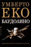 Баудолино (ISBN: 9789545854217)