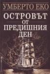 Островът от предишния ден (ISBN: 9789545853388)