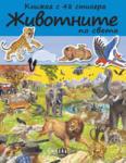 Животните по света (ISBN: 9789546579867)