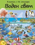 Воден свят (ISBN: 9789546579850)