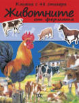 Животните от фермата (ISBN: 9789546578877)