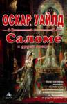 Саломе и други пиеси (ISBN: 9789548308540)
