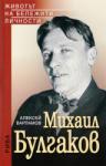 Михаил Булгаков (ISBN: 9789543203451)