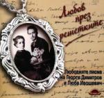 Любов през решетките (ISBN: 9789547421707)